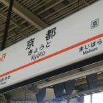 楽しかった滋賀や京都の温泉女子旅